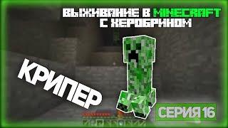 Выживание в Minecraft с херобрином часть 16(Крипер)
