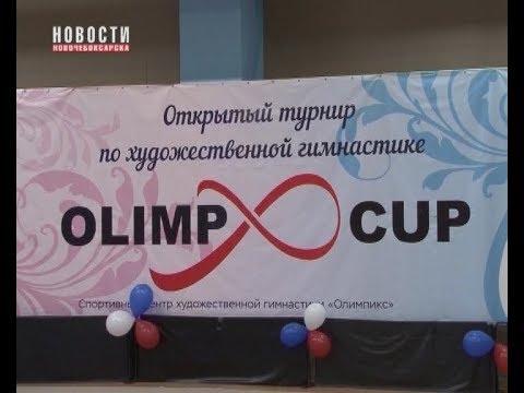 Спортивный центр по художественной гимнастике «Олимпикс» приглашает на занятия