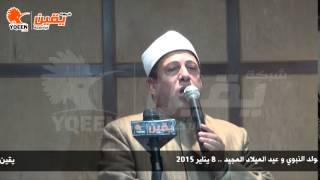يقين | إحتفالية نقابة الصحفيين بمناسبة المولد النبوي و عيد الميلاد المجيد