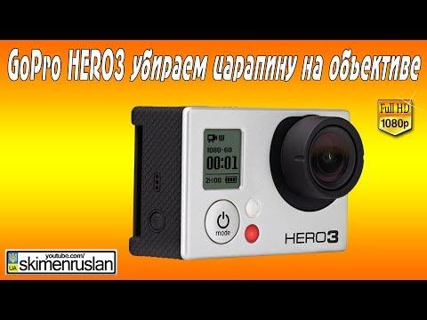 Камера GoPro HERO3 - убираем скол на объективе