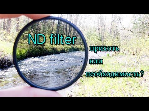 ND filter (Фильтр нейтральной плотности - прихоть или необходимость?)