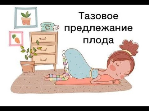 Гимнастика для беременной при тазовом предлежании 52