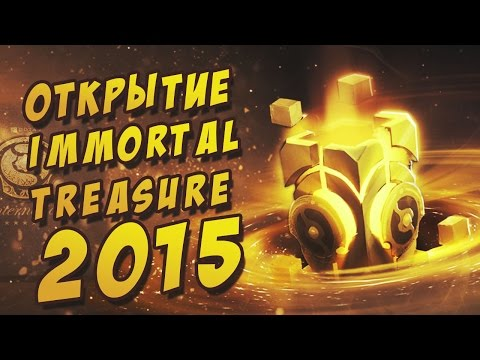 Открытие Immortal Treasure 2015 Dota 2