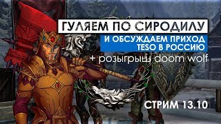 Гуляем по Сиродилу | The Elder Scrolls Online