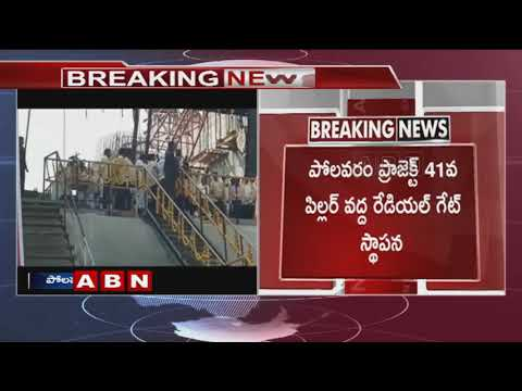 ఆంధ్రప్రదేశ్ సాగు నీటి  చరిత్రలో కీలక ఘట్టం | Chandrababu Launches Polavaram Radial Gates|ABN Telugu