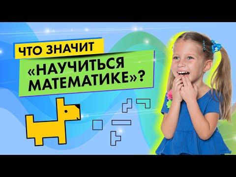 Видео как научиться математике