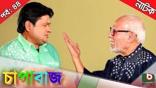 Bangla Comedy Natok    Chapabaj  EP - 44   ATM Samsuzzaman, Joy, Eshana, Hasan Jahangir, Any