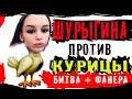 ДИАНА ШУРЫГИНА ДУЭТ С КУРИЦЕЙ Шурыгина пела под фанеру и получила курицей в лицо драка из за курицы mp3