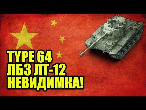 Type 64: как выполнить ЛБЗ ЛТ-12 НЕВИДИМКА! World of Tanks!