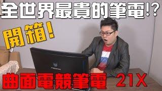 【Joeman】全世界最貴的筆電!曲面電競筆電Predator 21X開箱!