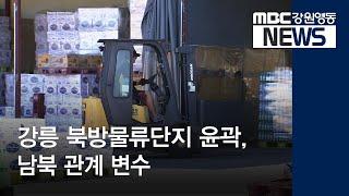 R]강릉 북방물류단지 윤곽, 남북 관계 변수