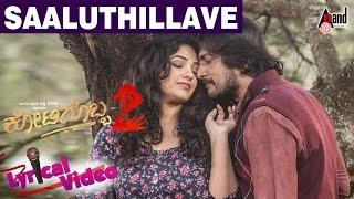 Kotigobba 2 | Saaluthillave Lyrical Video | Kannada Movie 2016 | Kiccha Sudeep, Nithya Menen