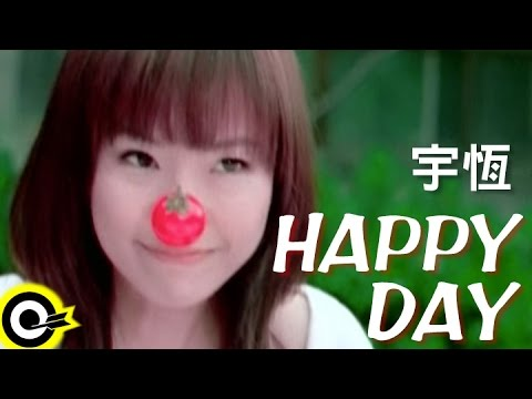 宇恆-happy Day (官方完整版mv) video