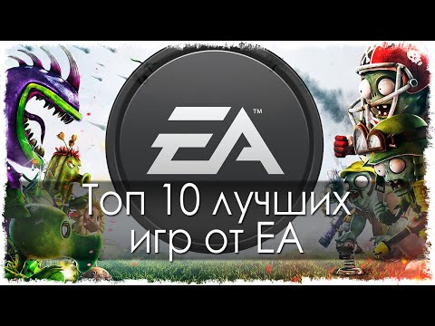 Топ 10 лучших игр от EA (Electronic Arts)