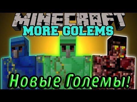 18 Новых Големов! Golem World Обзор модов Minecraft 1.7.2