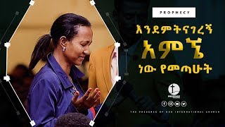 PRESENCE TV CHANNEL | WITH PROPHET SURAPHEL DEMISSIE