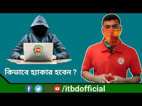 কিভাবে ইথিক্যাল হ্যাকার হবেন। Bangla explain by itbdofficial thumbnail