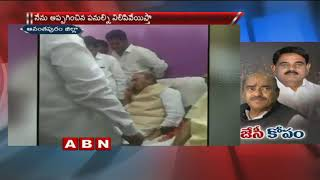 Palle Raghunatha Reddy phone call to JC Diwakar Reddy