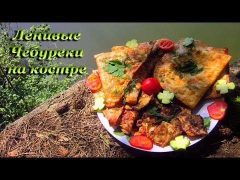 Лесная кухня ЧЕБУРЕКИ от ЛиБ