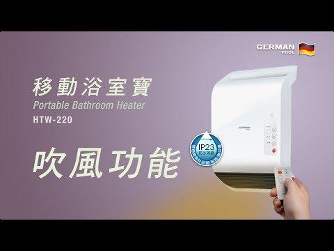 移动浴室宝 HTW-220 吹风功能