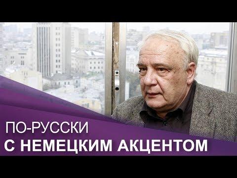 Интервью с Владимиром Буковским| ПО-RUССКИ с немецким акцентом