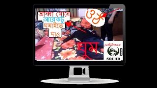 Ghum Sleep  best bangla funny video by poltibuzz squad