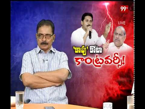 Debate on: YS Jagan Comments Over Kapu Reservation Part-2 | Katari Apparao,Dasari Ramu | 99TV