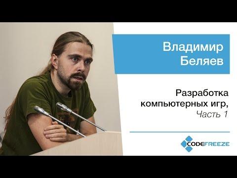 Владимир Беляев — Разработка компьютерных игр, часть 1