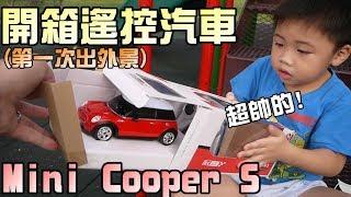 出外景開箱啦!Mini cooperS遙控汽車玩具 大嘴嘴