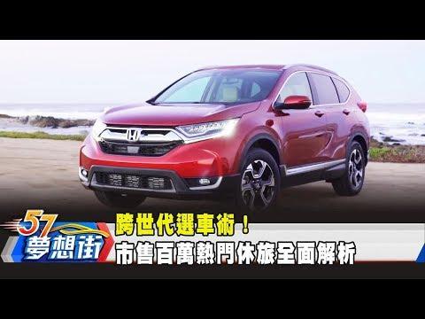 台灣-57夢想街 預約你的夢想-20200120 跨世代選車術! 市售百萬熱門休旅全面解析