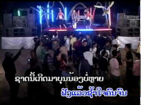 Khampeune Lao Music : Www.laopromotion video