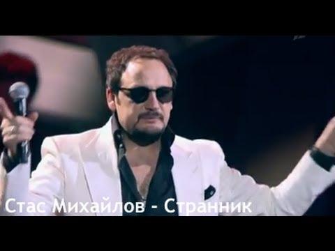 Стас Михайлов - Странник (Live)