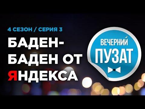 ВЕЧЕРНИЙ ПУЗАТ S04E03: КОНТЕНТНЫЕ САЙТЫ И БАДЕН-БАДЕН ОТ ЯНДЕКСА