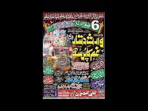 Live Majlis e Aza 6 Safar 2018 Ali Masjid Sheikhupura (www.baabeaza.com)