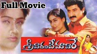 Srivarante Maavare Telugu Full Length Movie || Suman, Vijayashanthi