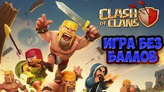 Clash Of Clans экономическая игра с выводом денег без баллов обзор, отзывы, пополнение 1000 рублей