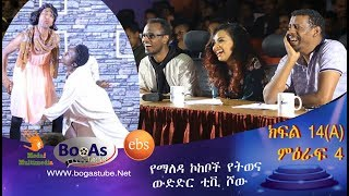 Ethiopia  Yemaleda Kokeboch Acting TV Show Season 4 Ep 14A የማለዳ ኮከቦች ምዕራፍ 4 ክፍል 14A