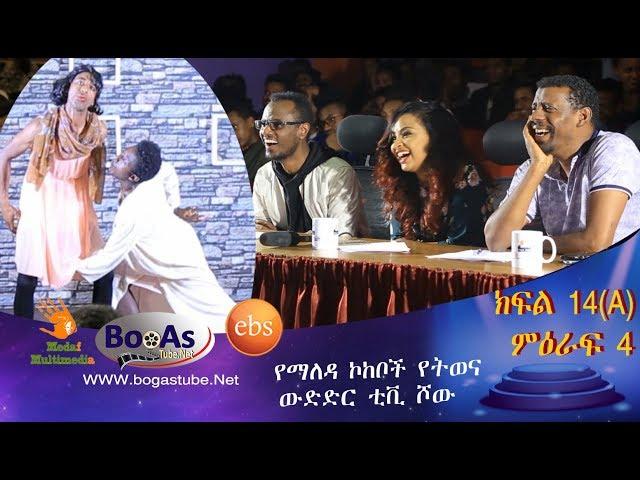 Ethiopia  Yemaleda Kokeboch Acting TV Show Season 4 Ep 14A