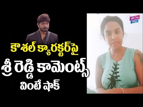 Sri Reddy Comments on Kaushal Character || Bigg Boss Telugu 2 || YOYO Cine Talkies