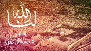 لنا الله - عبدالله المهداوي   Abdullah Al Mahdawi - Lana Allah