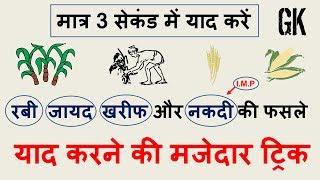 gk tricks | rabi crops, kharif crops, zaid crops, cash crops | रबी,जायद,खरीफऔर नकदी की फसले gk trick