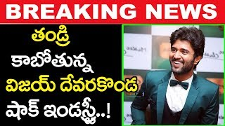 Vijay Devarakonda is Going to Be The Father | Vijay Devarakonda Movies | Top Telugu Media