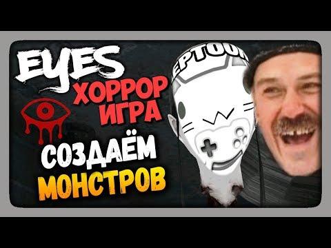 Eyes: Хоррор-игра (Eyes - The Horror Game) Прохождение ✅ СОЗДАЕМ МОНСТРОВ!