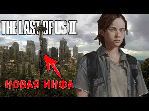 The Last of Us 2 РЕАЛЬНЫЙ ГОРОД / Джоэл и Элли в Сиэтле