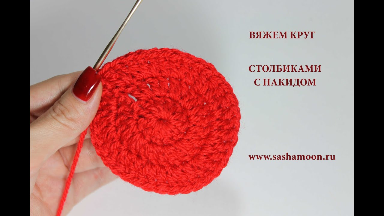 Вязание крючком круг столбиками с накидом