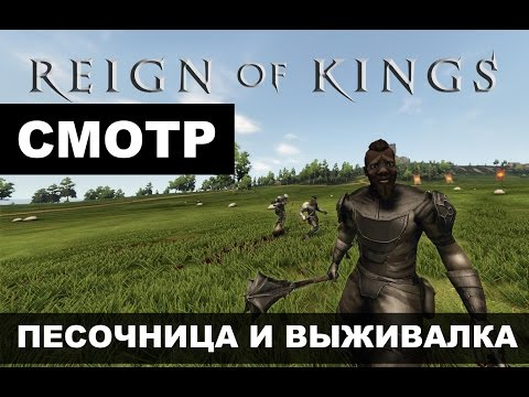 Reign Of Kings Смотр новой смеси песочницы с выживанием!