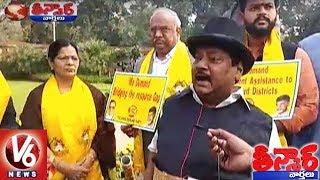 TDP MP Siva Prasad Dresses Up As Magician, Slams PM Modi | Teenmaar News