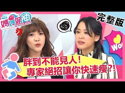 台綜-媽媽好神-20190214-年節後胖到不能見人!「這招」讓你快速瘦,簡單恢復緊實身材?!