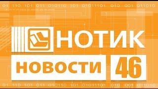 Нотик Новости 24.02.2017