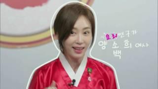 Trailer Baek Hee Has Returned